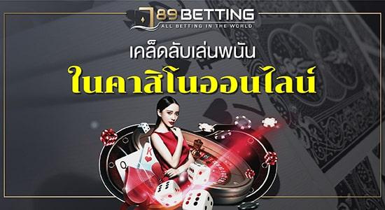 casino- ลิงค์รับทรัพย์